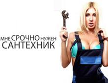 anapa.v-sa.ru Статьи на тему: услуги сантехников в Анапе